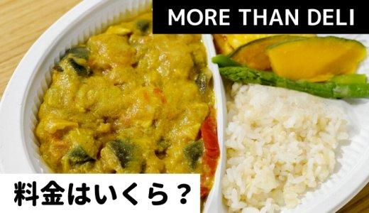 【割引クーポンある?】MORE THAN DELI(モアザンデリ)の料金(値段)・送料まとめ【宅食/宅配弁当】