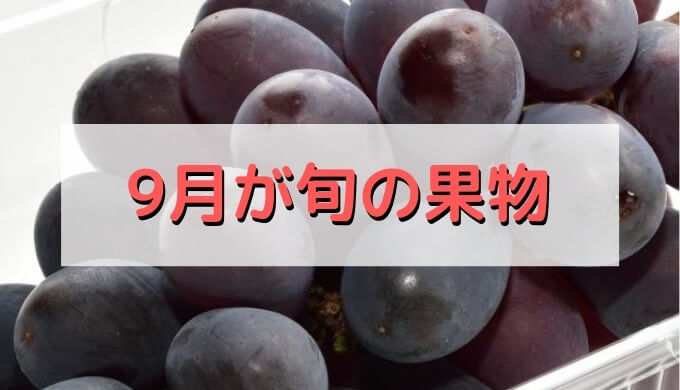 9月が旬の食材 果物・フルーツ編/梨、ぶどう、桃、柿! 食欲の秋がやってきた