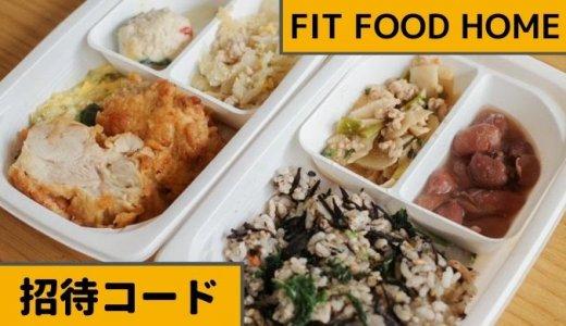 10%割引【招待コード・クーポン】FIT FOOD HOME(フィットフードホーム)お得なクーポンコードを紹介