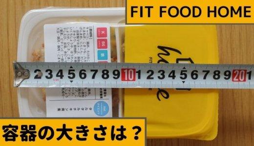 FIT FOOD HOME(フィットフードホーム)の容器【大きさ・サイズ】弁当箱は冷凍庫に何個入る?
