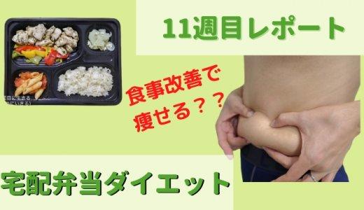 【ダイエット企画】11週目レポート・宅配弁当で30代アラフォーの体重は減った?