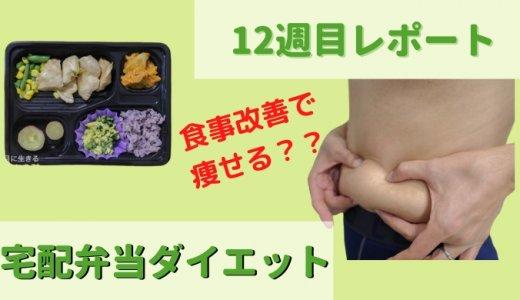 【ダイエット企画】12週目レポート・宅配弁当で30代アラフォーの体重は減った?