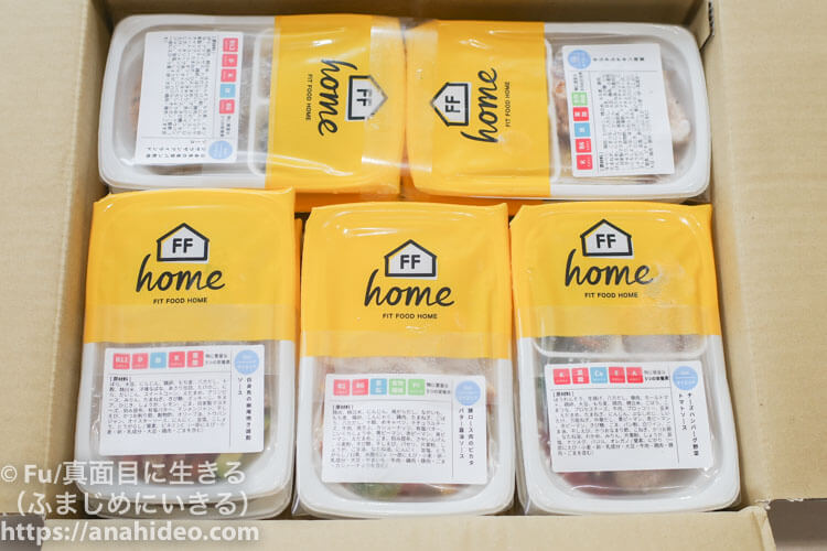 FIT FOOD HOME(フィットフードホーム) 箱を開けた様子