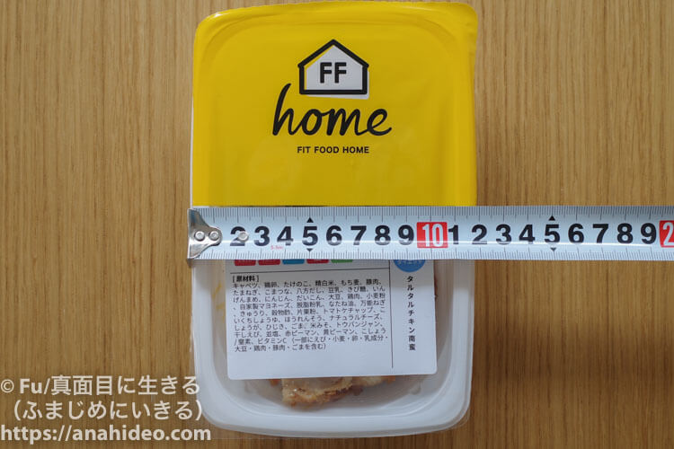 FIT FOOD HOME(フィットフードホーム)縦の大きさ