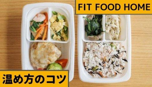 FIT FOOD HOME(フィットフードホーム)冷凍惣菜の食べ方・温め方のコツ