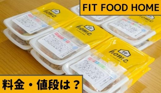 FIT FOOD HOME(フィットフードホーム)料金・値段・配送料・安くなる方法を解説