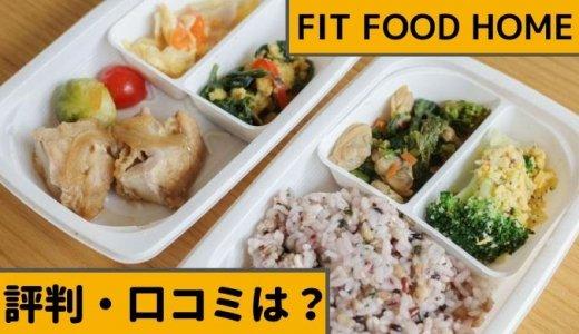 【口コミ・評判】FIT FOOD HOME(フィットフードホーム)の感想|ダイエット中・妊婦さんにおすすめ無添加惣菜