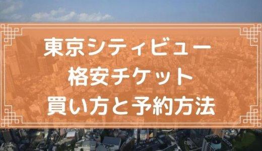 六本木ヒルズ展望台 東京シティビュー【格安チケット】割引券・クーポン・入場料金・予約方法の比較まとめ