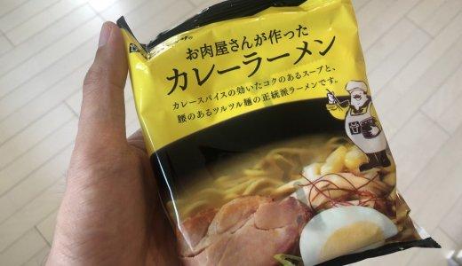 ウーバーイーツで食べる鰻丼だったり、ハナマサのカレーラーメンな1日【Fu/真面目な日常】