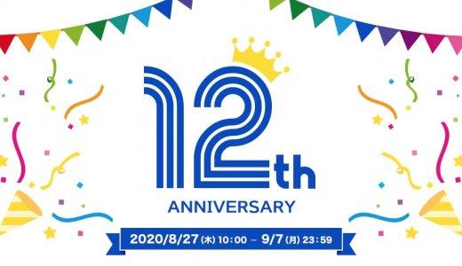 ファイテンオフィシャルストア 12周年キャンペーンの内容と日程を紹介