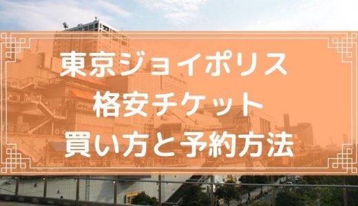 東京ジョイポリス【格安チケット】割引券・クーポン・入場料金・予約方法の比較まとめ