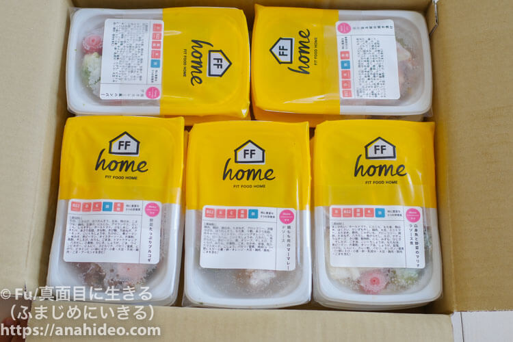FIT FOOD HOME(フィットフードホーム) 箱を開けた