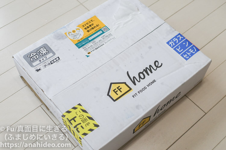 FIT FOOD HOME(フィットフードホーム) ダンボール箱に入って到着