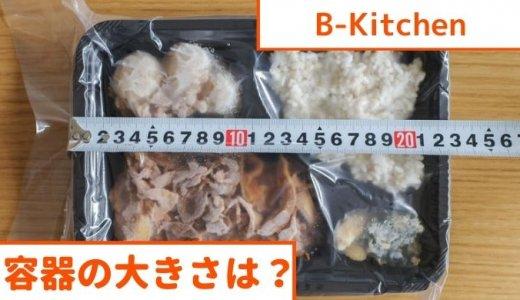 B-Kitchen(ビーキッチン)の容器【大きさ・サイズ】弁当箱は冷凍庫に何個入る?