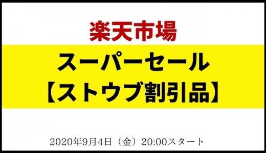 【ストウブ】楽天スーパーセール情報 50%オフの目玉賞品あり! 【2020年9月度】
