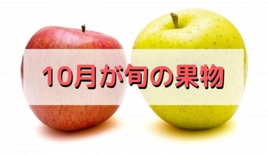 10月が旬の食材 果物・フルーツ編/冬に向けて寒くなる時期 りんごのおいしい季節がやってきた