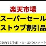 【ストウブ】楽天スーパーセール情報 50%オフの目玉賞品あり! 【2020年12月度】