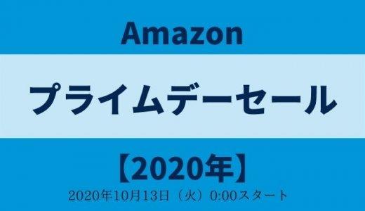 Amazonプライムデー【2020年攻略法】おすすめ商品・事前準備を紹介するブログ