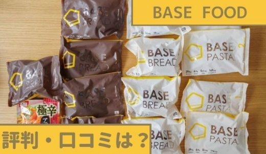 ベースフード【口コミ・評判】レビューブログ|低糖質の完全栄養食 パンはおいしいけど、パスタはまずい【BASE FOOD】