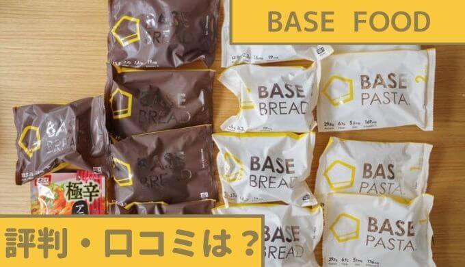 ベースフード【口コミ・評判】レビューブログ|低糖質の完全栄養食 パンはおいしいけど、パスタはイマイチ【BASE FOOD】