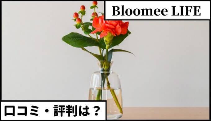 ブルーミーライフ【口コミ・評判】レビューブログ|ポストに届くお花の定期便は便利すぎるサブスクリプションサービス