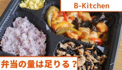 B-Kitchen(ビーキッチン)【量は足りる?少ない?】ダイエットには十分な食べごたえの宅食/宅配弁当