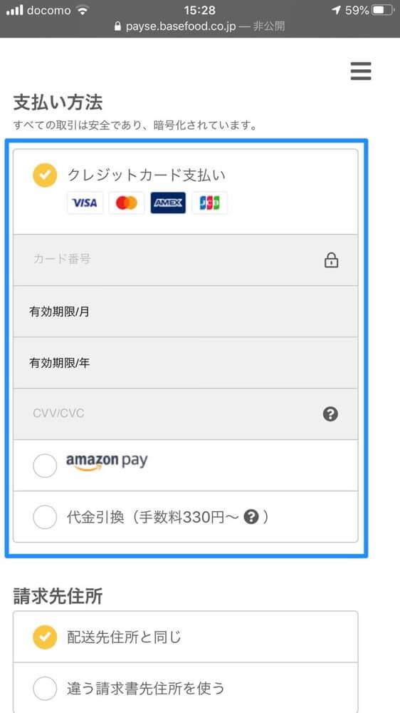 支払い方法の指定