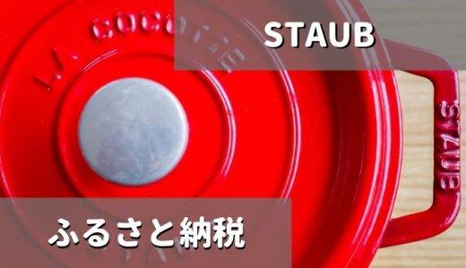 ふるさと納税 ストウブ(STAUB)鍋がもらえる自治体【2021年度版】還元率は約50%