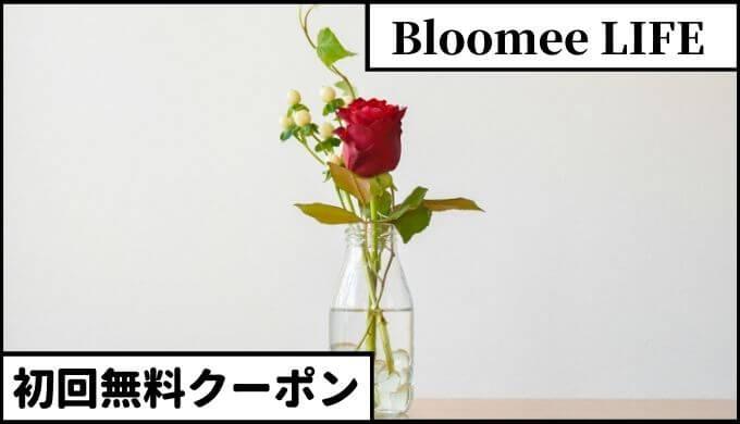 ブルーミーライフ【初回無料クーポンコード(合言葉)】お花の定期便 プラン・料金を比較(Bloomee LIFE)