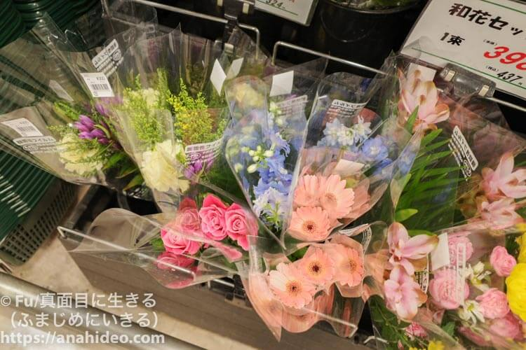 スーパーで売っている花