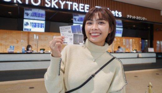 東京スカイツリー【格安チケット】割引券・クーポン・入場料金・予約方法の比較まとめ