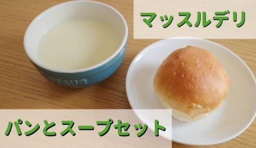 マッスルデリ「パンとスープセット」【感想レビュー】 クセのないパンとクリーミーなスープがおいしい