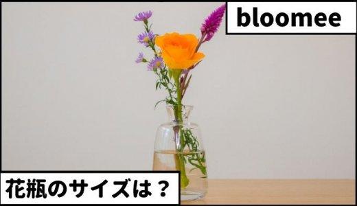 ブルーミー どんなサイズの花瓶を用意すればいい?【結論】公式サイトが1番おすすめ