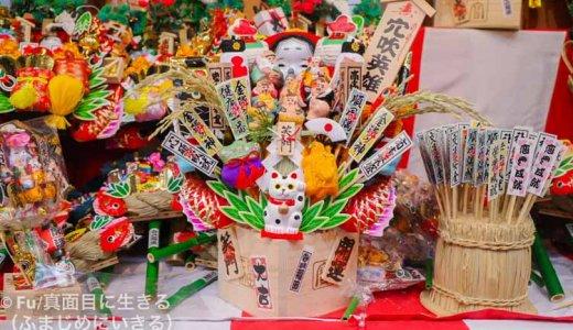 鷲神社の酉の市がめちゃくちゃ空いていたり、今年の熊手を購入した1日【Fu/真面目な日常】