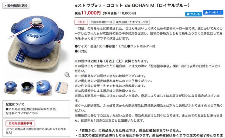 東急百貨店【2021年ストウブ福袋】ロイヤルブルーのココット de GOHAN M、Wa-NABE Sがお得すぎる