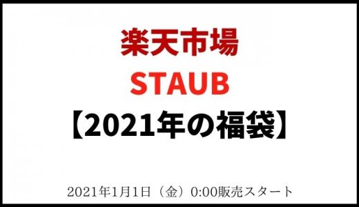 楽天市場【2021年ストウブ福袋】年明けすぐに発売 3万円・5万円の2種類