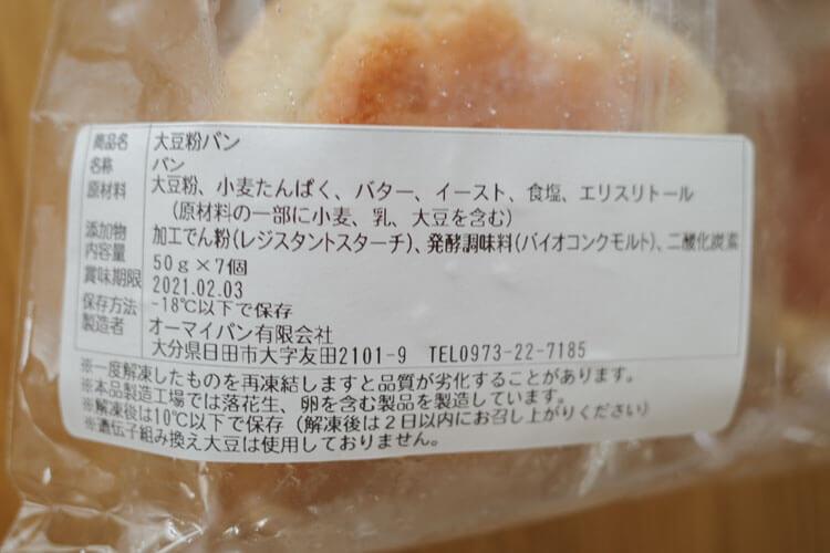 パンの商品ラベル
