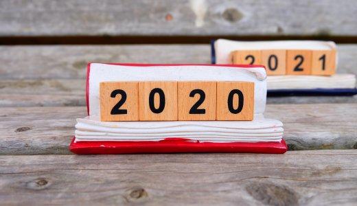 2020年を軽く振り返ってみたりする備忘録的な日記