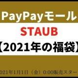 PayPayモール【2021年ストウブ福袋】年明けすぐに発売 1万円・3万円・5万円・10万円の合計7種類