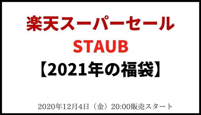 楽天スーパーセール【2021年ストウブ福袋】1〜5万円の合計5種類