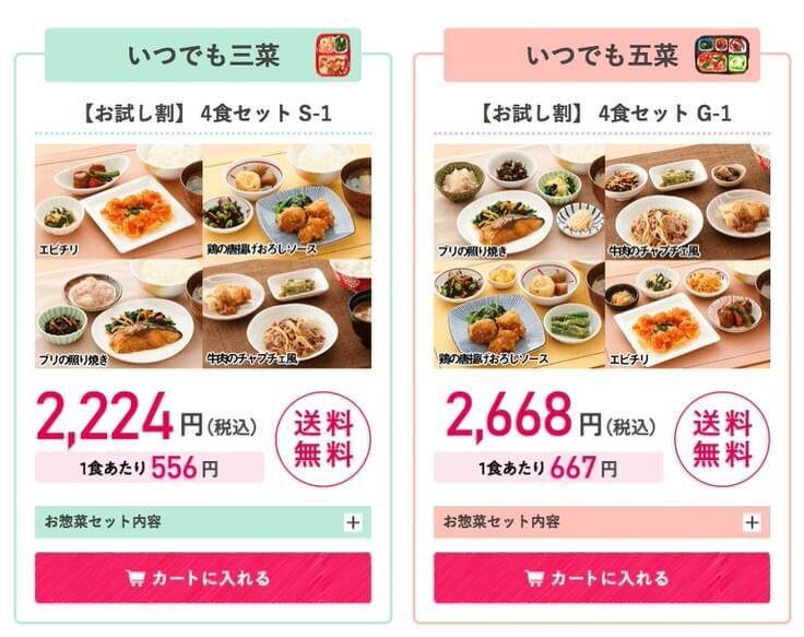 「お試し割」4食セット