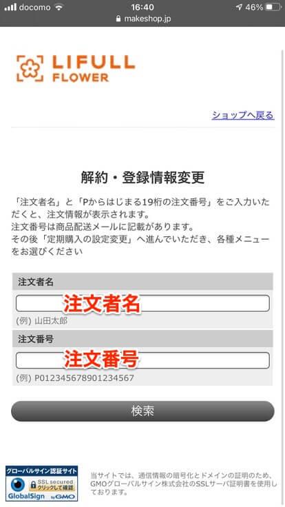 解約・登録情報変更