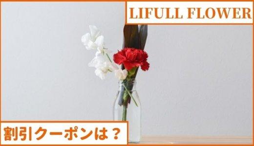 ライフルフラワー【割引クーポンコードは?】お花の定期便 プラン・料金を比較(LIFULL FLOWER)【2021年10月最新】