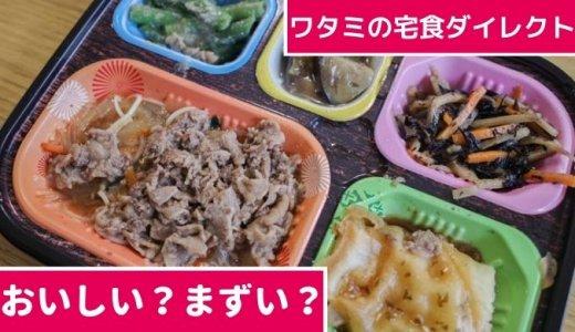 【まずい?おいしい?】ワタミの宅食ダイレクト 宅配弁当の味に関する本音|ごくごく普通のおいしさ