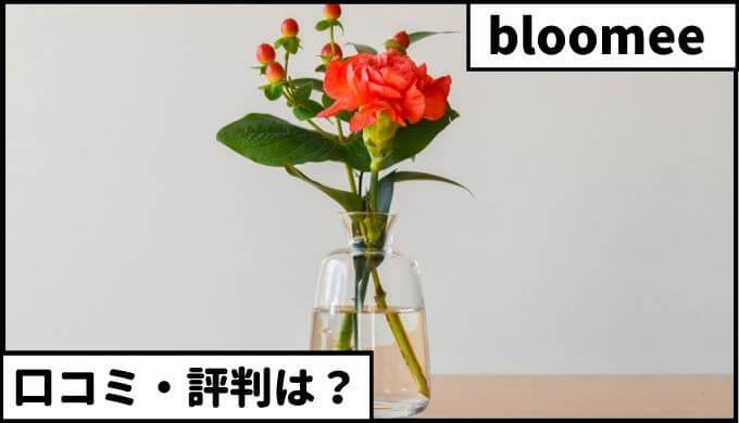 ブルーミー【口コミ・評判】レビューブログ|ポストに届くお花の定期便は便利すぎるサブスクリプションサービス