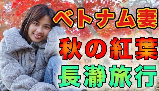YouTube動画 第28弾 『長瀞旅行』を投稿しました【YouTube】