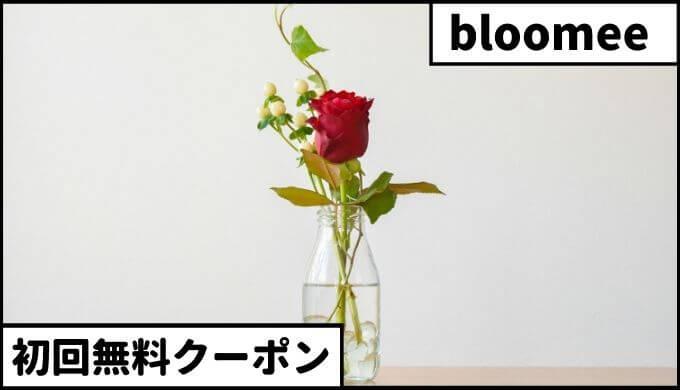 ブルーミー【クーポンコードで初回無料】2021年9月最新 お花の定期便 プラン・料金を比較(bloomee)(旧 ブルーミーライフ)