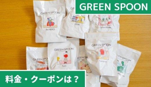 グリーンスプーン【割引クーポンコード・2021年7月版】冷凍スムージーとスープの料金(値段)・送料・キャンペーンまとめ