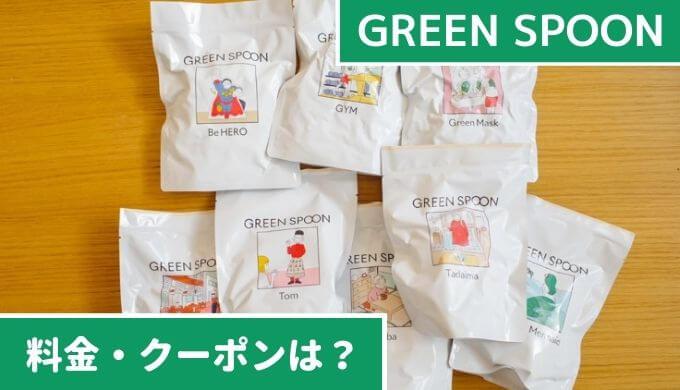 グリーンスプーン【割引クーポンコードは?】冷凍スムージーとスープの料金(値段)・送料まとめ【2021年4月最新キャンペーン】