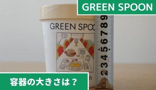 グリーンスプーンの容器【大きさ・サイズ】冷凍庫に何個入る?(GREEN SPOON)
